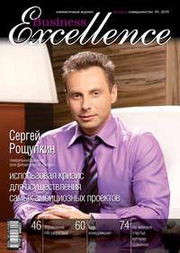 Отсутствует - Business Excellence (Деловое совершенство) № 5 2010