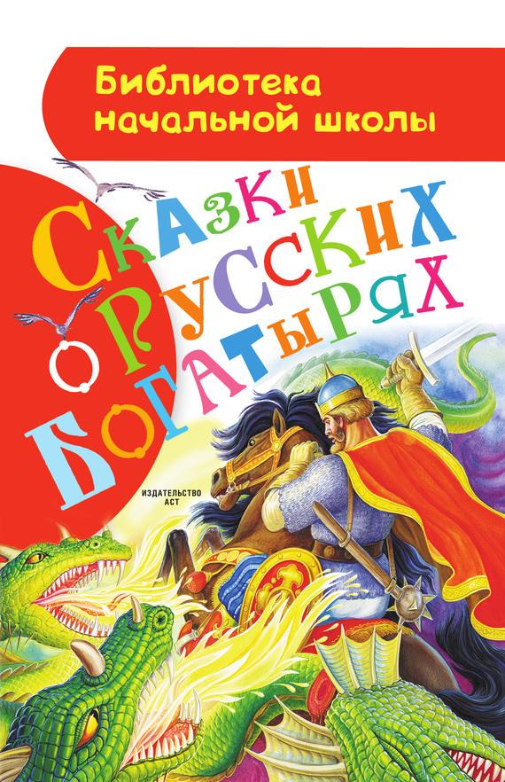 бесплатно Сказки о русских богатырях Скачать Народное творчество (Фольклор)