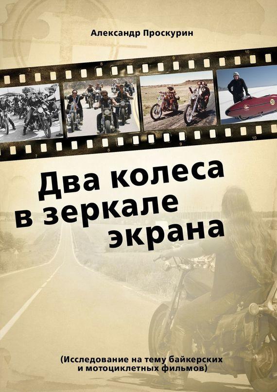 Скачать Два колеса в зеркале экрана бесплатно Александр Проскурин
