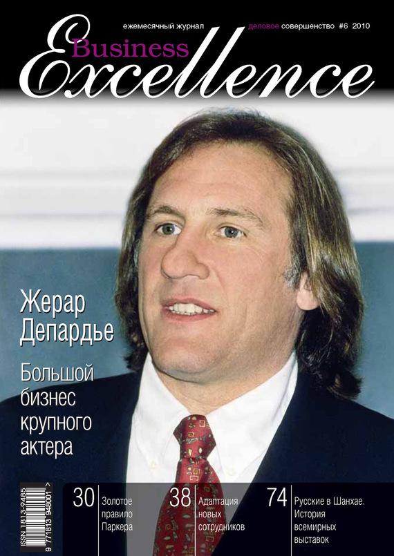 Обложка книги Business Excellence (Деловое совершенство) № 6 2010, автор Отсутствует