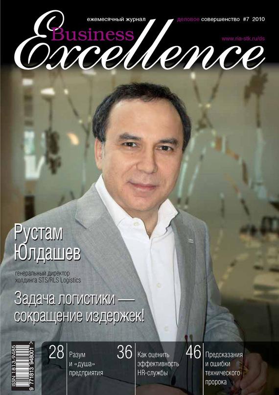 Обложка книги Business Excellence (Деловое совершенство) &#8470 7 2010, автор Отсутствует