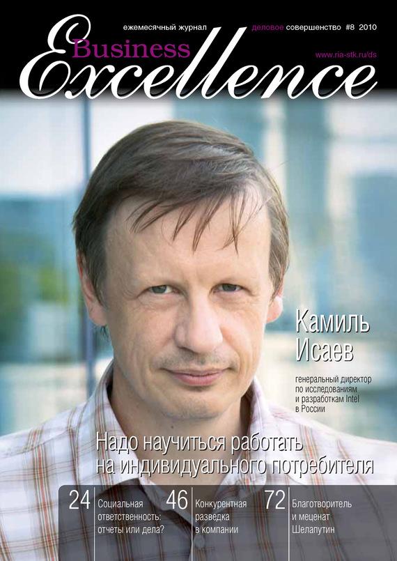 Business Excellence (Деловое совершенство) № 8 2010