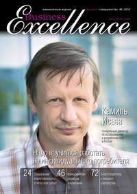 Отсутствует - Business Excellence (Деловое совершенство) № 8 2010