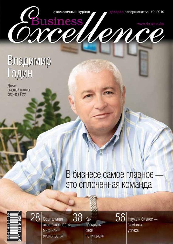 Отсутствует Business Excellence (Деловое совершенство) № 9 2010 сто лучших интервью журнала эксквайр
