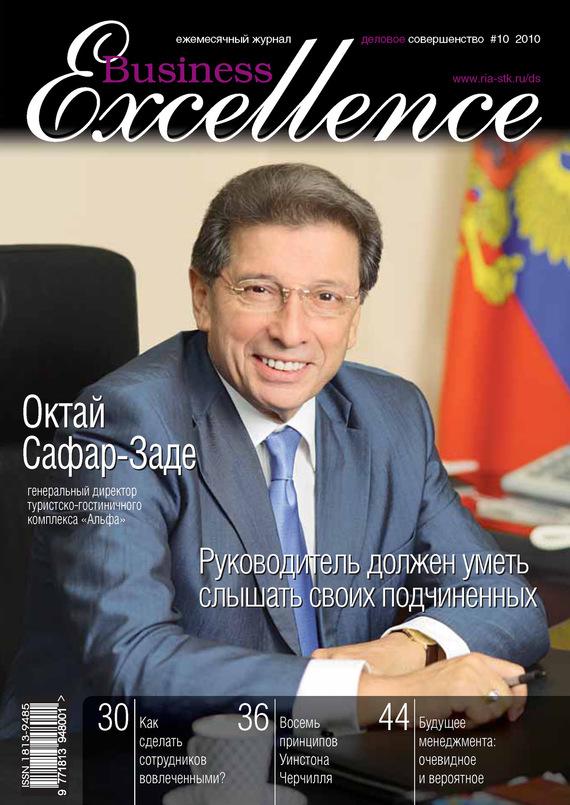 Обложка книги Business Excellence (Деловое совершенство) &#8470 10 2010, автор Отсутствует