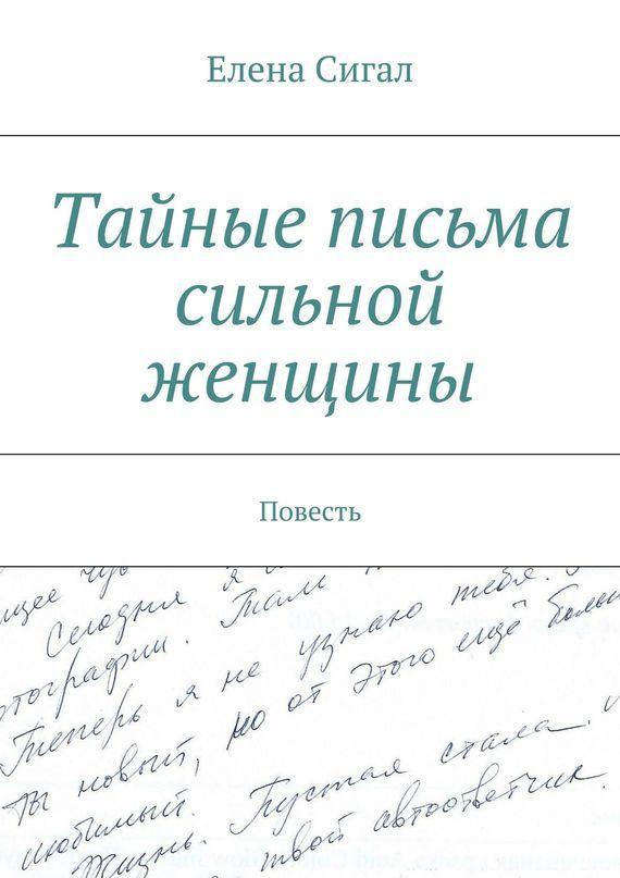 Елена Сигал Тайные письма сильной женщины цена