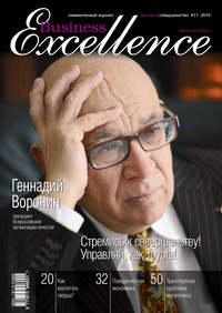 Отсутствует - Business Excellence (Деловое совершенство) № 11 2010