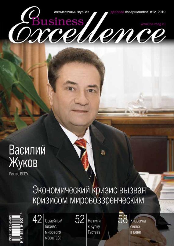 Отсутствует Business Excellence (Деловое совершенство) № 12 2010 сто лучших интервью журнала эксквайр