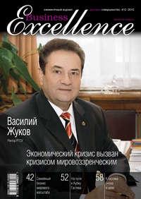 Отсутствует - Business Excellence (Деловое совершенство) № 12 2010