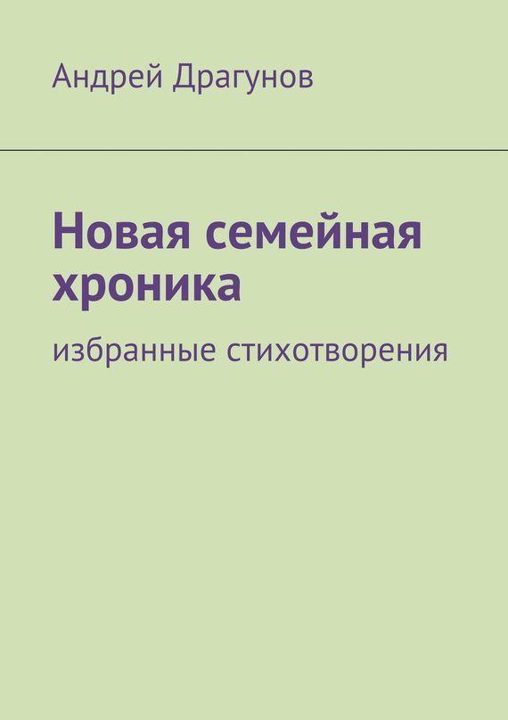 Андрей Драгунов Новая семейная хроника