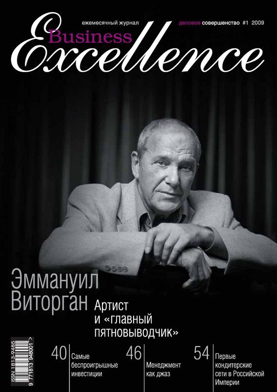 Отсутствует Business Excellence (Деловое совершенство) № 1 2009 отсутствует герменея 1 1 2009