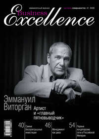 Отсутствует - Business Excellence (Деловое совершенство) № 1 2009
