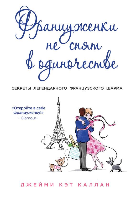 обложка электронной книги Француженки не спят в одиночестве