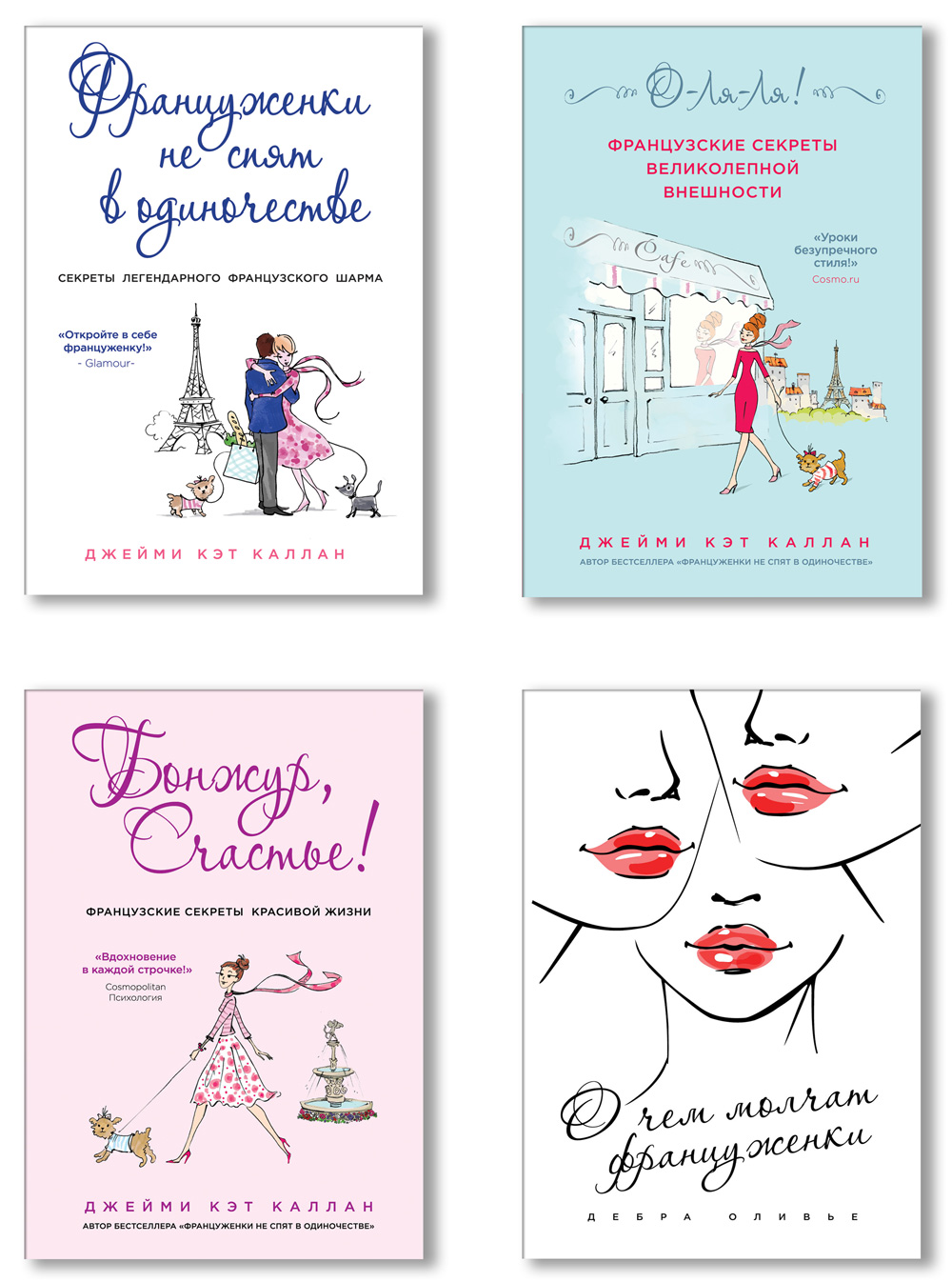Француженки книга скачать