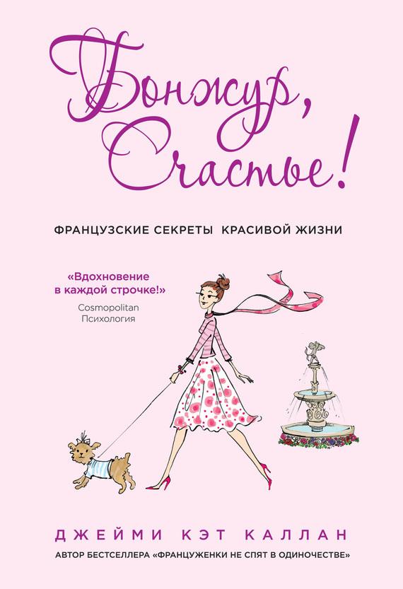 обложка электронной книги Бонжур, Счастье! Французские секреты красивой жизни