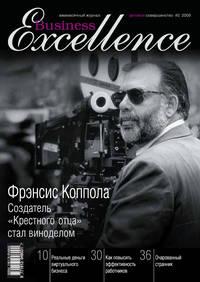 Отсутствует - Business Excellence (Деловое совершенство) № 2 2009