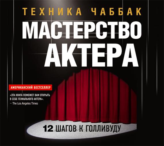 Ивана Чаббак Мастерство актера: Техника Чаббак бартоу а ред актерское мастерство американская школа