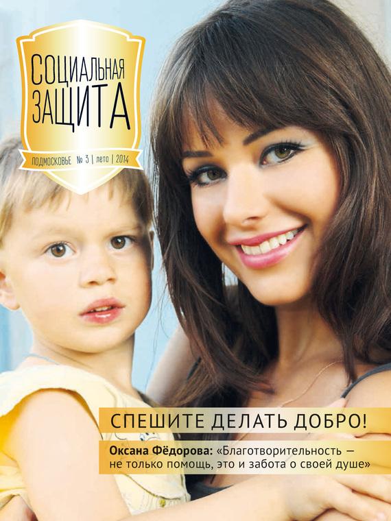 Социальная защита. Подмосковье №3 2014