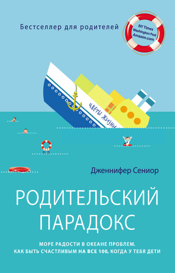 Скачать Родительский парадокс. Море радости в океане проблем. Как быть счастливым на все 100, когда у тебя дети быстро