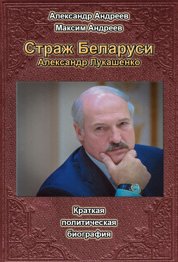 Александр Андреев Страж Беларуси. Александр Лукашенко