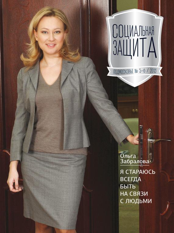 Социальная защита. Подмосковье №5-6 2013
