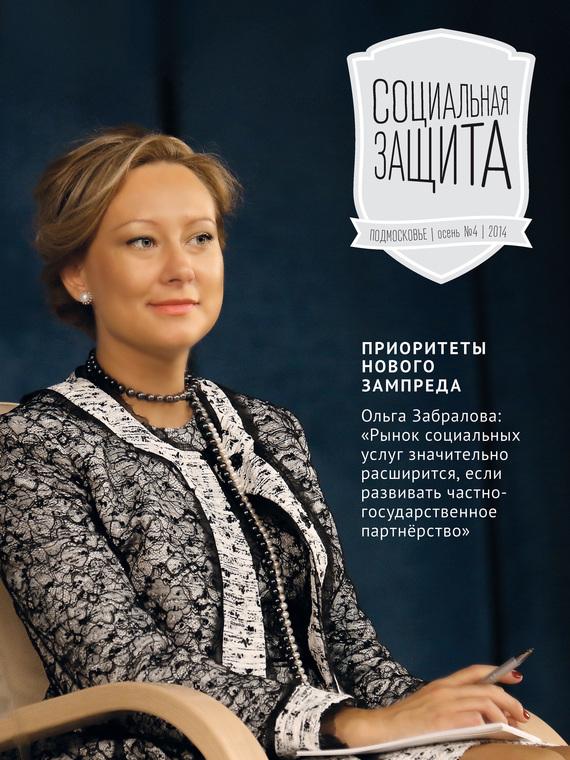 Социальная защита. Подмосковье №4 2014