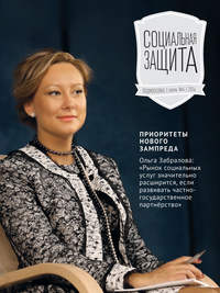 - Социальная защита. Подмосковье №4 2014