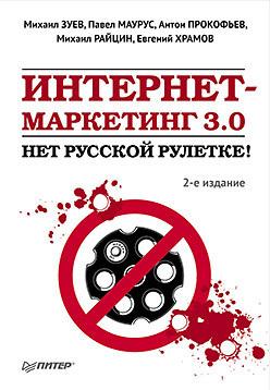 Интернет-маркетинг 3.0. Нет русской рулетке! случается взволнованно и трагически