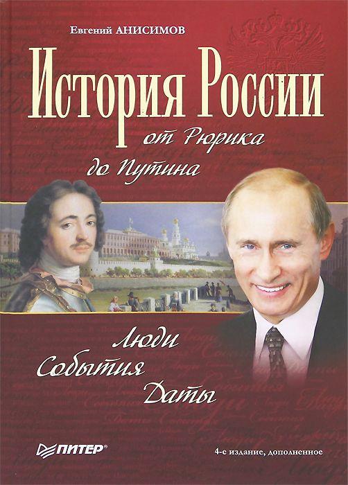история-россии-от-рюрика-до-путина-люди-события-даты