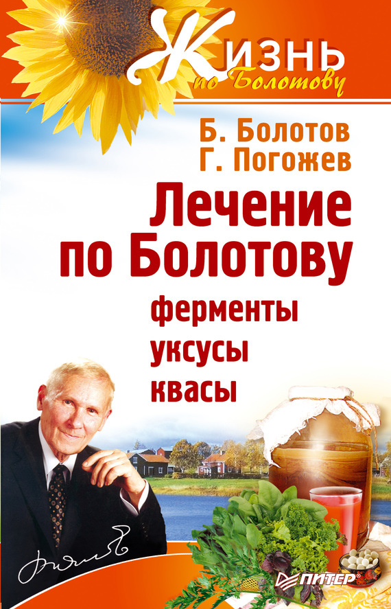 Борис Болотов Лечение по Болотову: ферменты, уксусы, квасы аптека здоровья по болотову