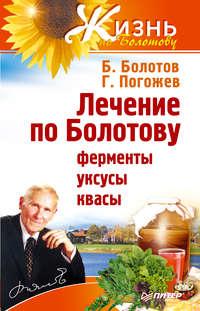 Болотов, Борис  - Лечение по Болотову: ферменты, уксусы, квасы
