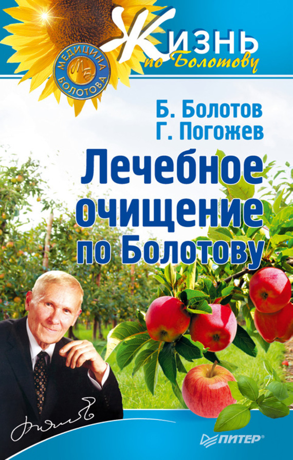 Борис Болотов Лечебное очищение по Болотову б у книги по медицине в минске