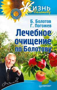 Болотов, Борис  - Лечебное очищение по Болотову
