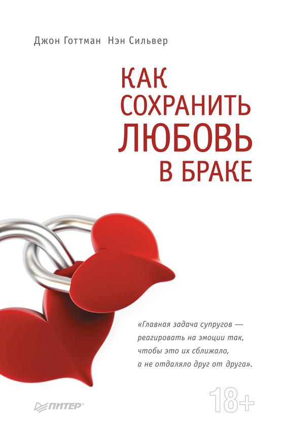 Скачать Джон Готтман бесплатно Как сохранить любовь в браке