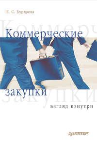 Бурдаева, Е. С.  - Коммерческие закупки: взгляд изнутри