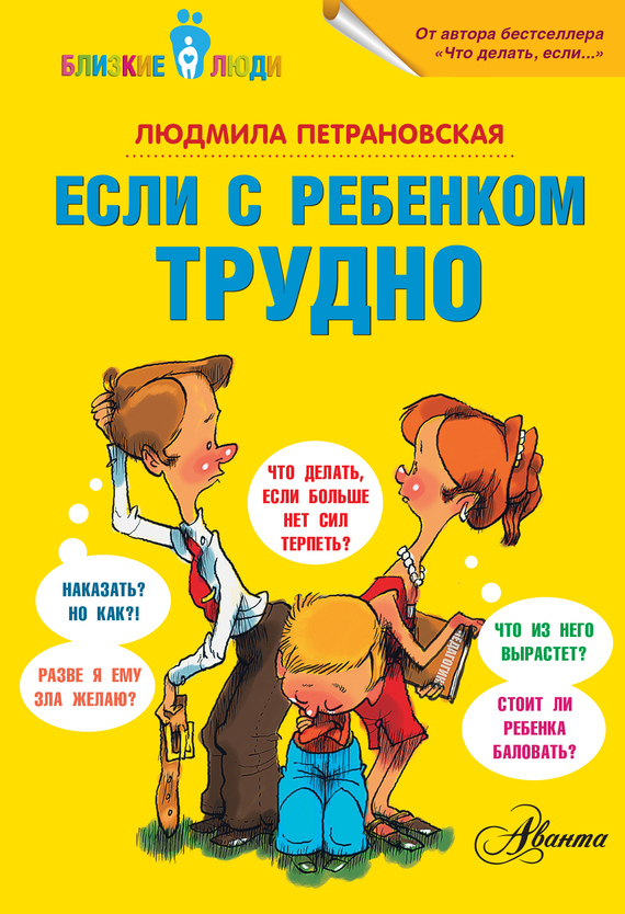Людмила Петрановская Если с ребенком трудно ситников в что делать в экстремальных ситуациях