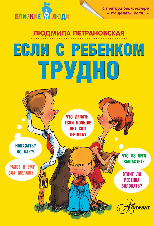 Книги детская психология скачать