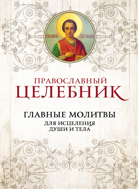 Православный целебник. Главные молитвы для исцеления души и тела от ЛитРес