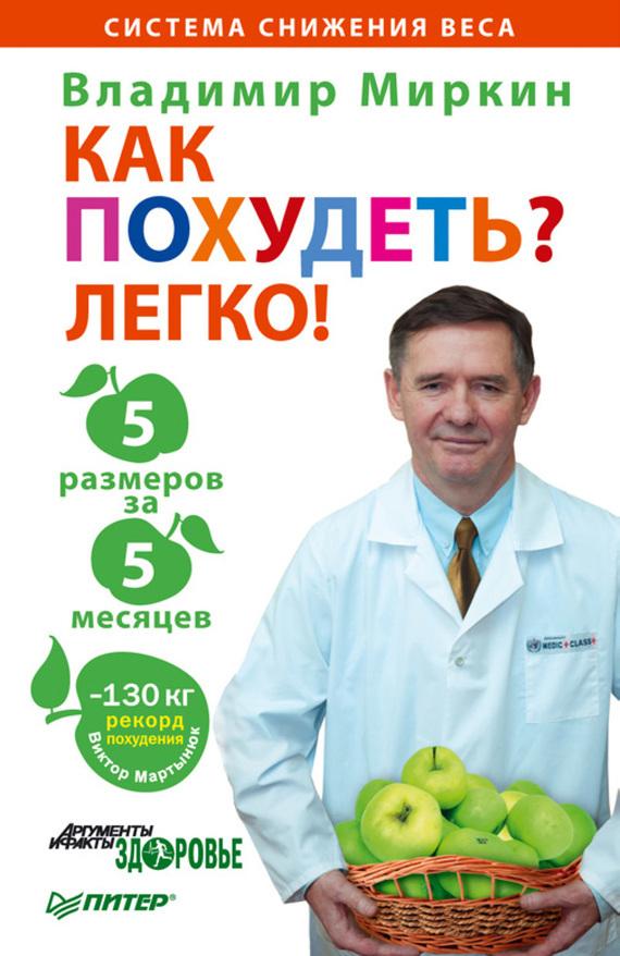 занимательное описание в книге Владимир Миркин