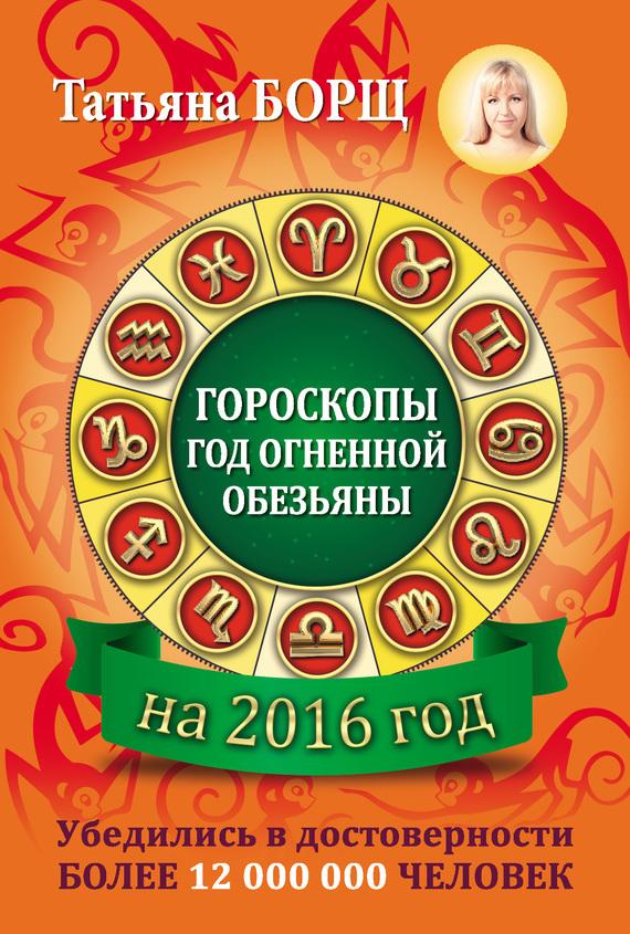Скачать Гороскопы на 2016 год бесплатно Татьяна Борщ