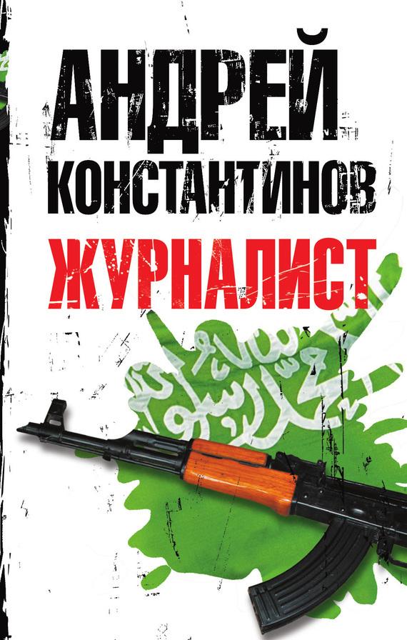Обложка книги Журналист, автор Андрей Константинов