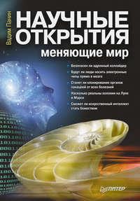 Панин, Вадим  - Научные открытия, меняющие мир