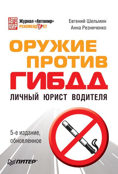 Евгений Шельмин Оружие против ГИБДД. Личный юрист водителя