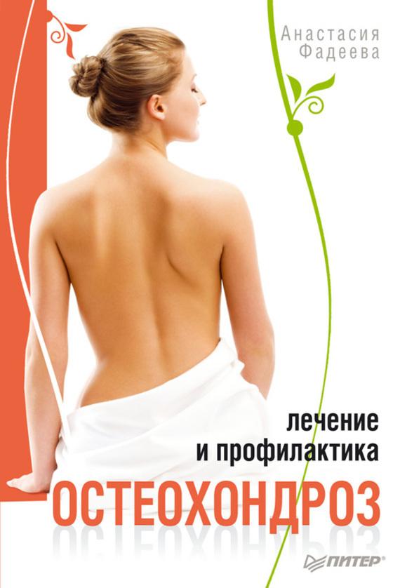 бесплатно Остеохондроз. Лечение и профилактика Скачать Анастасия Фадеева