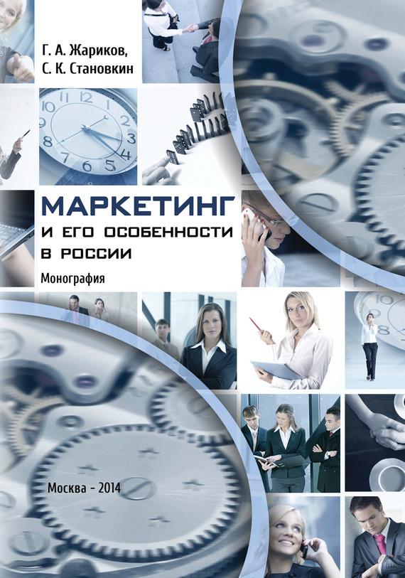 Г. А. Жариков Маркетинг и его особенности в России г а жариков маркетинг и его особенности в россии