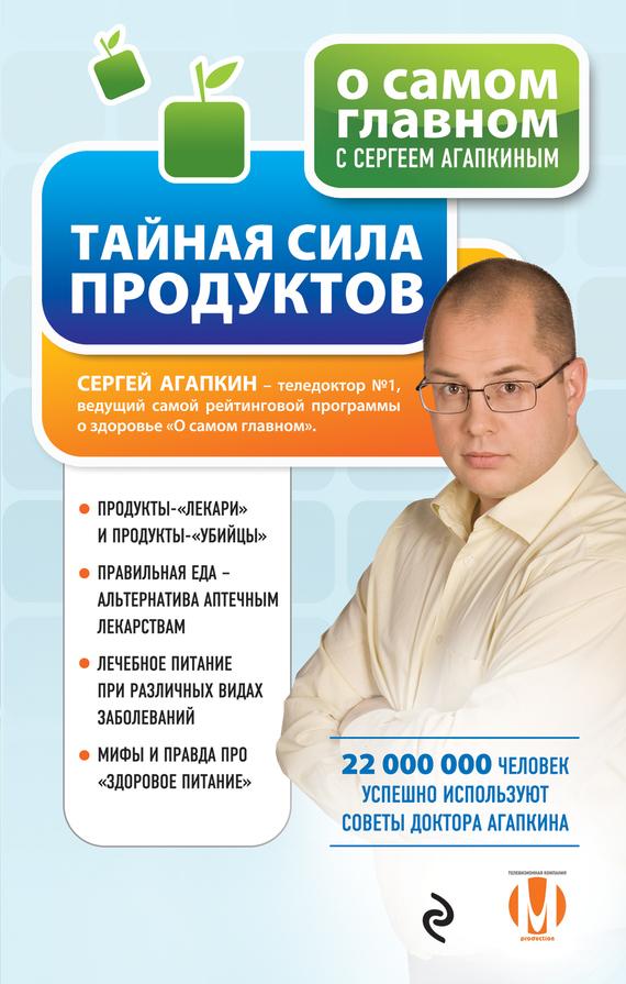 бесплатно Сергей Агапкин Скачать Тайная сила продуктов