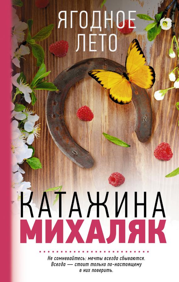 Скачать Ягодное лето бесплатно Катажина Михаляк