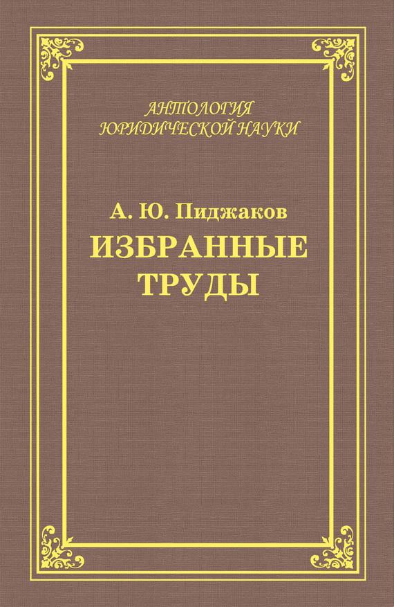 Александр Пиджаков Избранные труды шерстнева о краткий курс по международному публичному праву