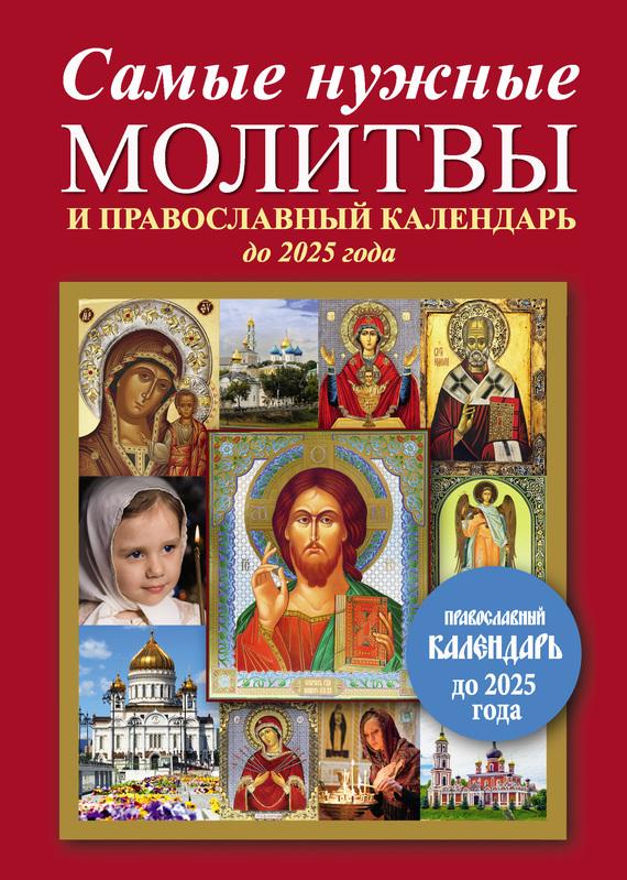 Самые нужные молитвы и православный календарь до 2025 года от ЛитРес