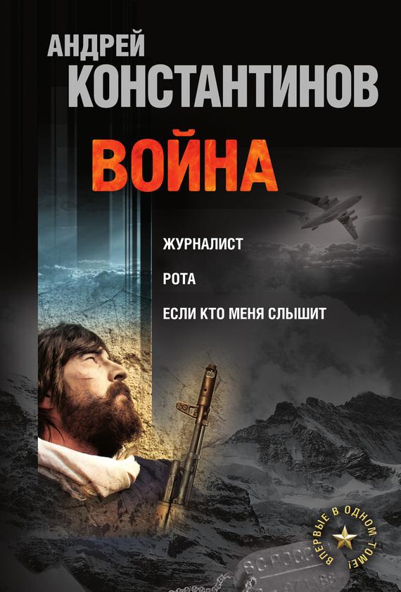 Борис Подопригора, Андрей Константинов - Война: Журналист. Рота. Если кто меня слышит (сборник)